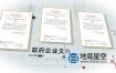 AE模板-政府企业证书文件展示