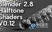 Blender预设-网格半色调材质预设 Npr Halftone Shaders V0.12