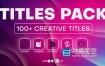 AE模板-100个精美创意设计的社交媒体标题文字排版动画 Creative Titles