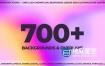 AE脚本-700个扁平化彩色渐变液体MG旋转图形背景动画预设包 Backgrounds Pack