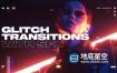 AE模板-科技感信号损坏数字失真视频无缝转场过度 Glitch Transitions