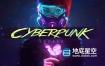 音乐素材-高质量的赛博朋克科幻背景音乐 Triune Digital – Cyberpunk Scores