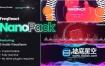 AE模板-动感炫酷的音频可视化视觉特效动画 FreqReact Nano Pack