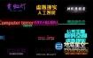 AE模板-赛博朋克风格字幕文字动画