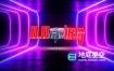AE模板-霓虹灯双十一广告促销时尚动感快闪动画