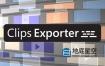 PR脚本-将时间线多个素材批量导出单个视频 Clips Exporter v1.1.2 + 使用教程
