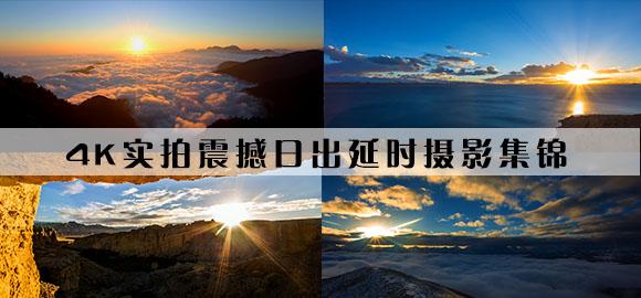 4K实拍震撼日出延时摄影集锦