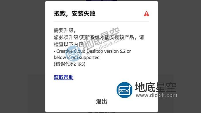 Adobe软件Mac版本安装失败解决方法