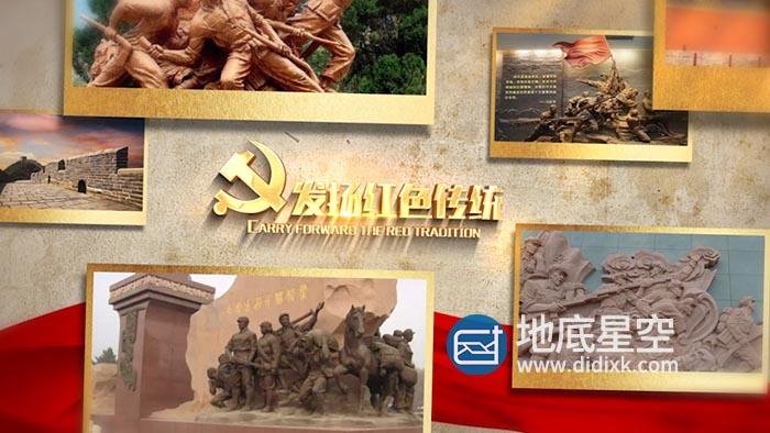 AE模板-建党100周年翻书图片展示动画