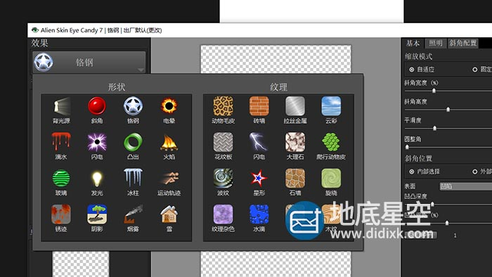 PS插件-PhotoShop滤镜 Eye Candy v7.2.3.37 汉化破解版
