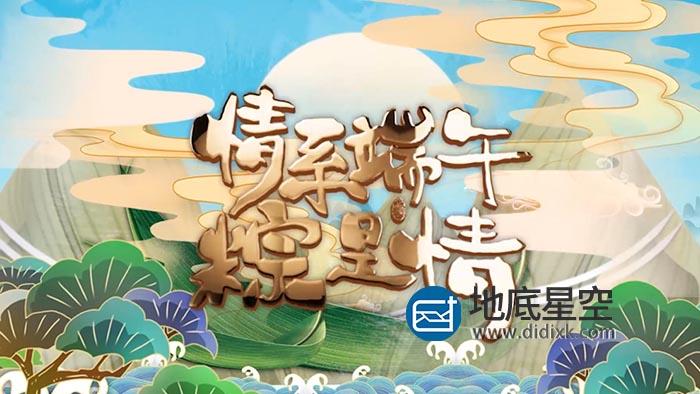 AE模板-金字文字飘散情系端午国潮端午节传统文化