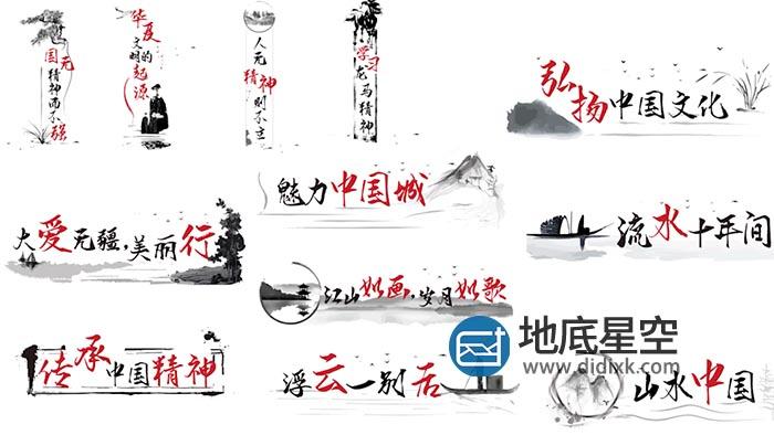 AE模板-12组中国风水墨花字综艺字幕动画