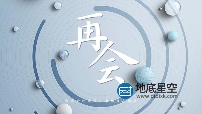PPT模板-创意水滴清晰商务工作总结产品方案