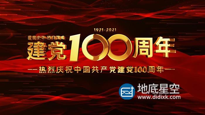 AE模板-建党100周年党政相册片头动画