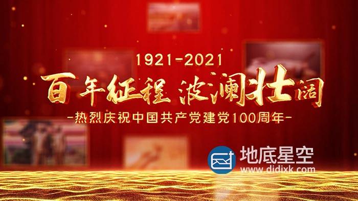 AE模板-党的发展历史回顾红金图片相册边框文字动画