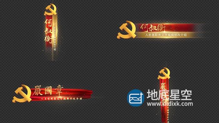 AE模板-红色建党人名条角标