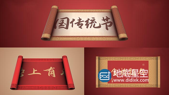 AE模板-三款中国风国潮古风卷轴文字动画