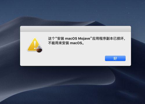 这个macOS Mojave应用程序副本已损坏,不能用
