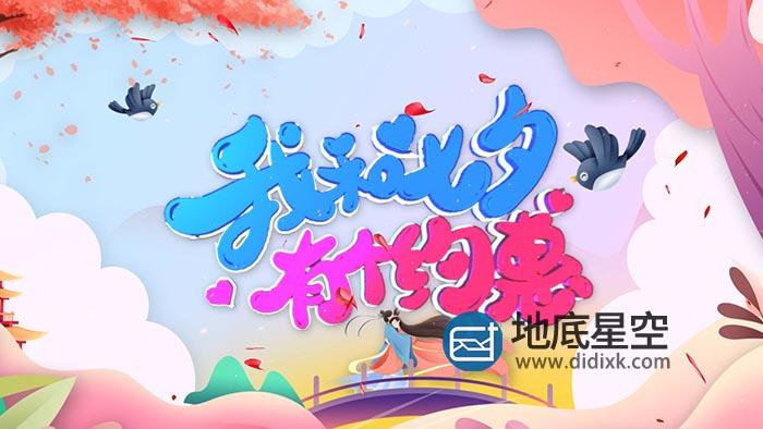 AE模板-大气唯美的E3D七夕情人节促销片头动画